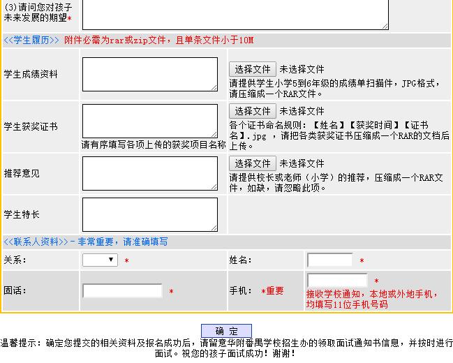 【广州番禺小升初对口学校】