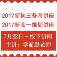 【规划讲座】新初三&新高一规划线下讲座(限额200组家庭)[上海]