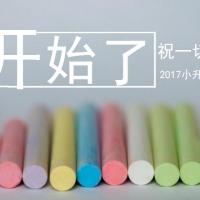 送祝福:2017小升初公办摇号开始了