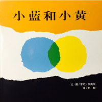 中班绘本阅读系列——走进《小蓝和小黄》的世界[宁波]