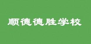 2018德胜学校小升初那点事儿