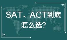 SAT、ACT凭哪点来选?