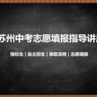 增开最后一场!5月29日(下周二)苏州中考志愿填报指导讲座火热报名中!