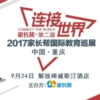 【名校国际展】2017重庆国际教育巡展9月24日开启,火热报名中!