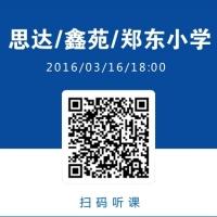 思达/鑫苑/郑东小学全方位解析