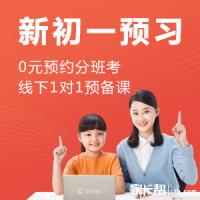 【备战分班考】免费领取全科分班考资料