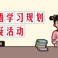 【社区答疑】关于英语学习/自然拼读/分级阅读,有问题快来问吧