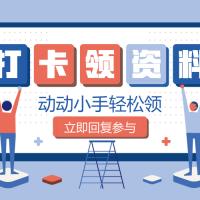 【火热进行】高考加油站!打卡领高考电子资料、志愿填报手册!