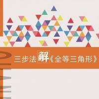 """""""三步法""""解全等三角形"""