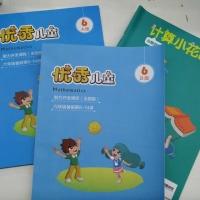 【四年级—六年级】国庆、中秋活动,学而思各类书籍免费领!