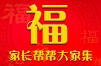 """【帮活动】家长帮帮大家集""""福""""字,齐齐分2亿"""