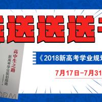 【回帖送资料】坚持5天回帖,送《2018新高考学业规划指南》一本!