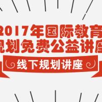 【仅免费开放100个坐席】2017年大型国际教育规划公益讲座开始报名啦!!