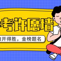 【中考許愿墻】心誠則靈!寫下你對孩子的祝福,2021中考必勝!