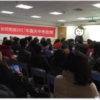 【线下沙龙】中考志愿填报怎么办?名师解读2017重庆中考政策