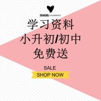 小升初/初中学习资料免费送