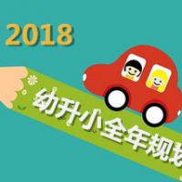 【幼升小讲座】报名→2018幼升小全年规划讲座第三轮(牛角沱场)