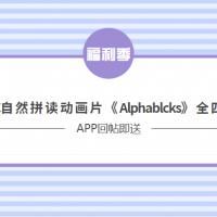 【福利季】BBC自然拼读动画片《Alphablocks》全四季APP回帖即送
