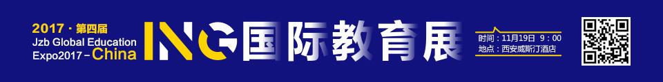 西安国际教育展11月19日隆重开启