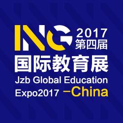 西安国际教育展11月19日盛大开幕