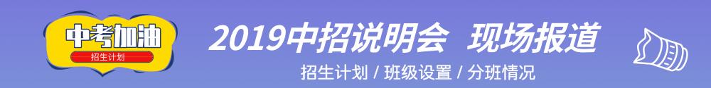 2019中招说明会汇总