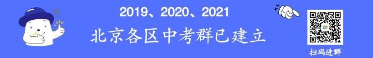 2019中考入群