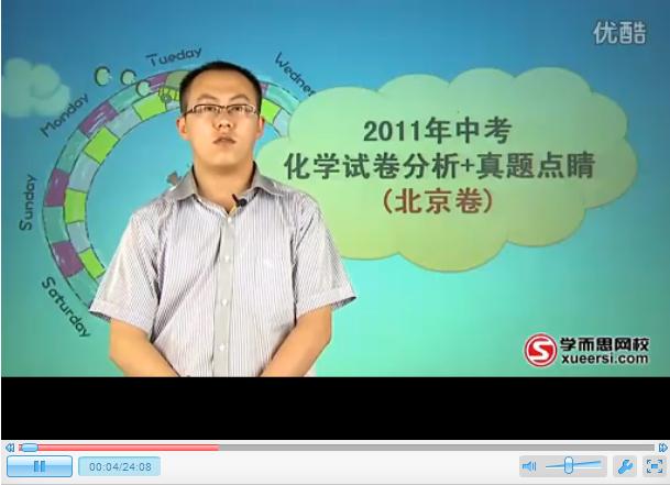 2011北京中考化学试卷分析