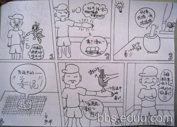 学前●小学 69 2016青岛小升初 69 【小豆子作品专辑】之原创漫画