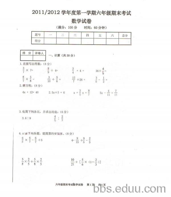 琥小六数学1.jpg