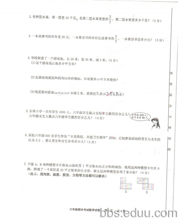 琥小六数学4.jpg