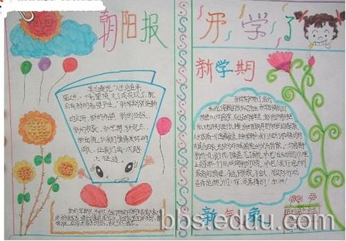 开学啦的手抄报的设计图展示