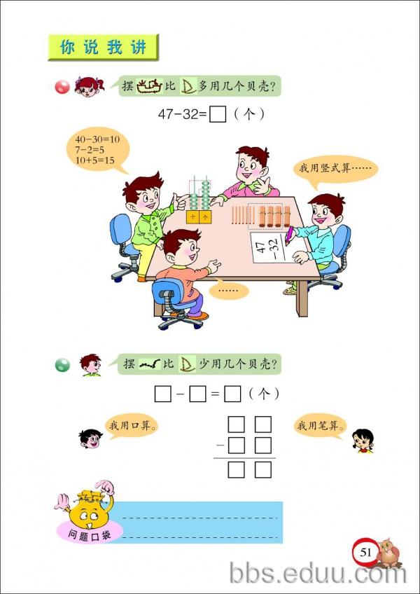 《青岛版数学》一年级下册-电子课本-欢迎下载