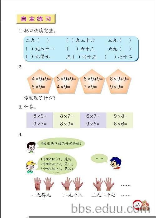 《青岛版数学》-电子课本-二年级上册-欢迎下载