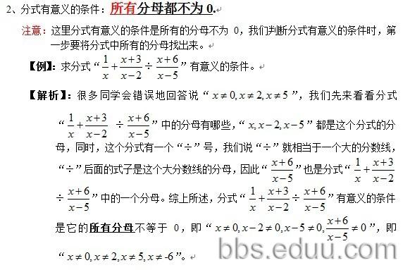 分式知识点总结_初二年级-北京家长帮社区