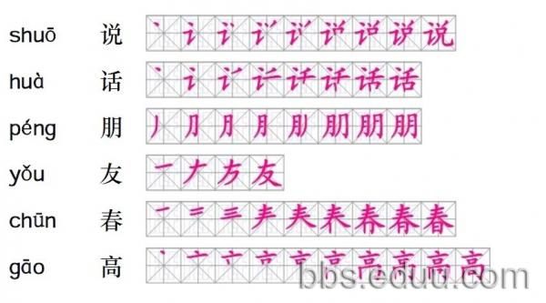 人教版小学一年级语文下册生字表[生字笔顺]
