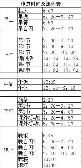 桐柏路一中2011年初中一年级作息时间表_201