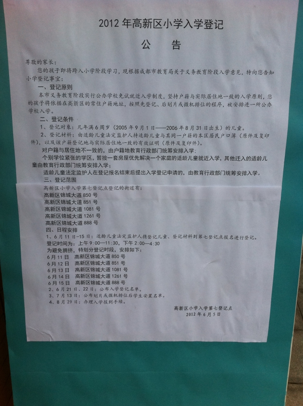成都泡桐树小学天府校区的招生公示