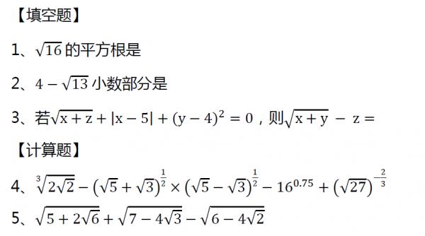 实数知识结构图