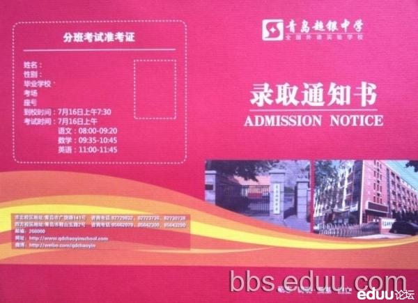 备战2013小升初:青岛超银中学2012小升初大事记汇总