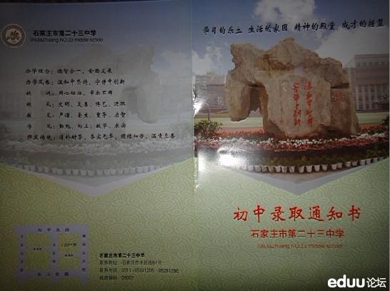 石家庄2017年限号通知