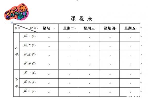 小学空白课程表