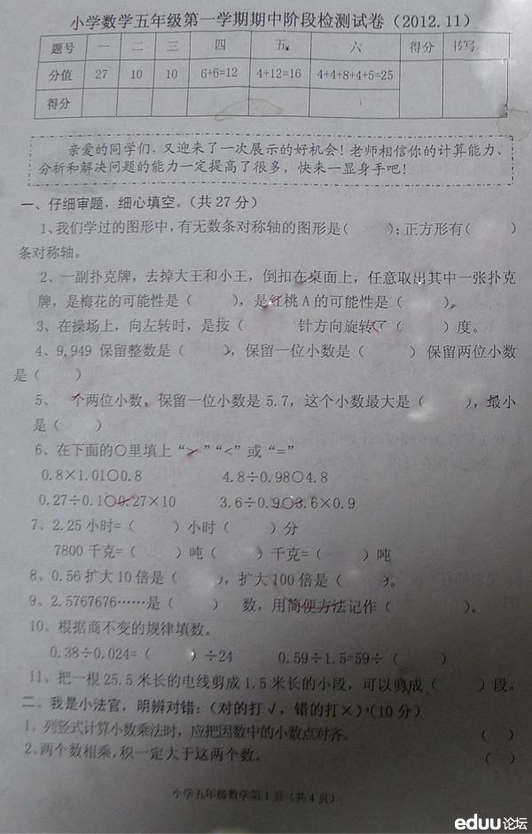 石家庄市桥东区2012 2013学年小学数学五年级第一学期期中阶段检测