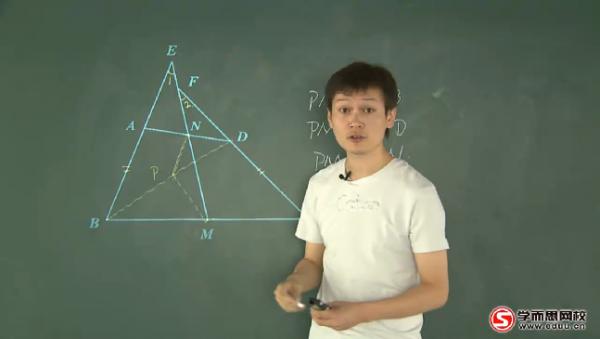 初中数学名师讲解:全等辅助线添加秘籍第三、四课视频资料