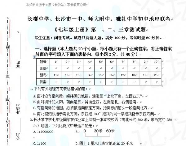 2012年长沙四大内容年级初中必考七地理初中上册小学名校升联考图片
