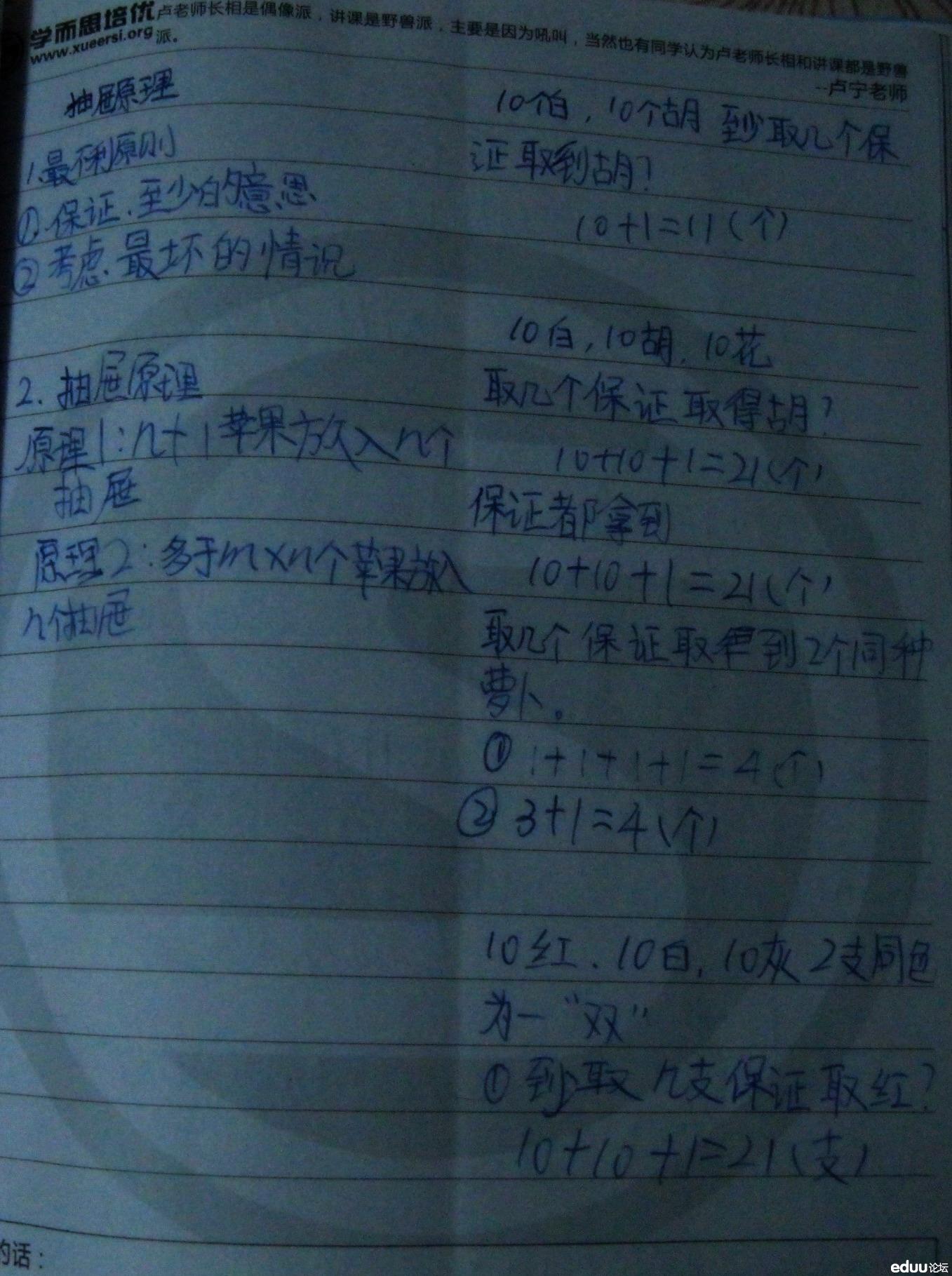 程若璇 四年级 奥数 笔记脑图