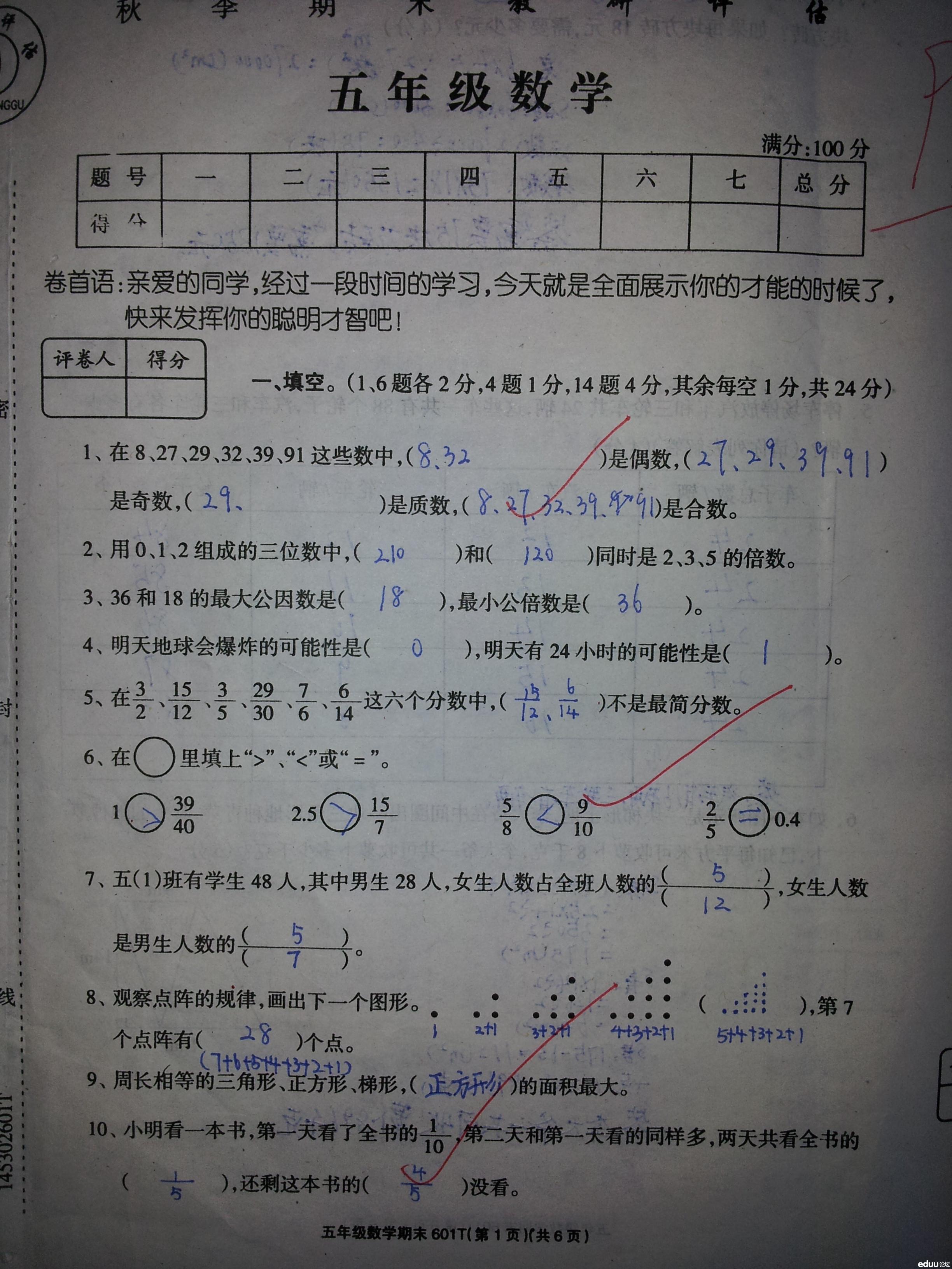 浑南五年级数学期末试卷