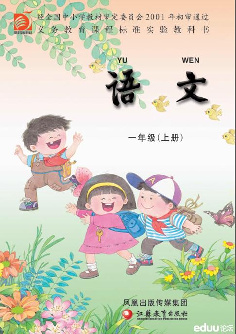 苏教版一年级语文上册课本电子版分享图片