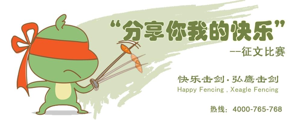 分享你我的快乐征文比赛_作文交流_北京家长