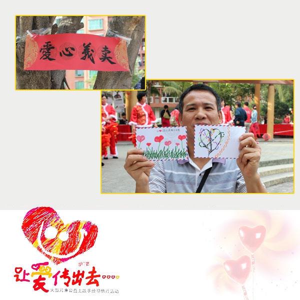 """2月2日 """"让爱传出去"""" 儿童手绘明信片公益爱心义卖活动现场(2楼更新)"""