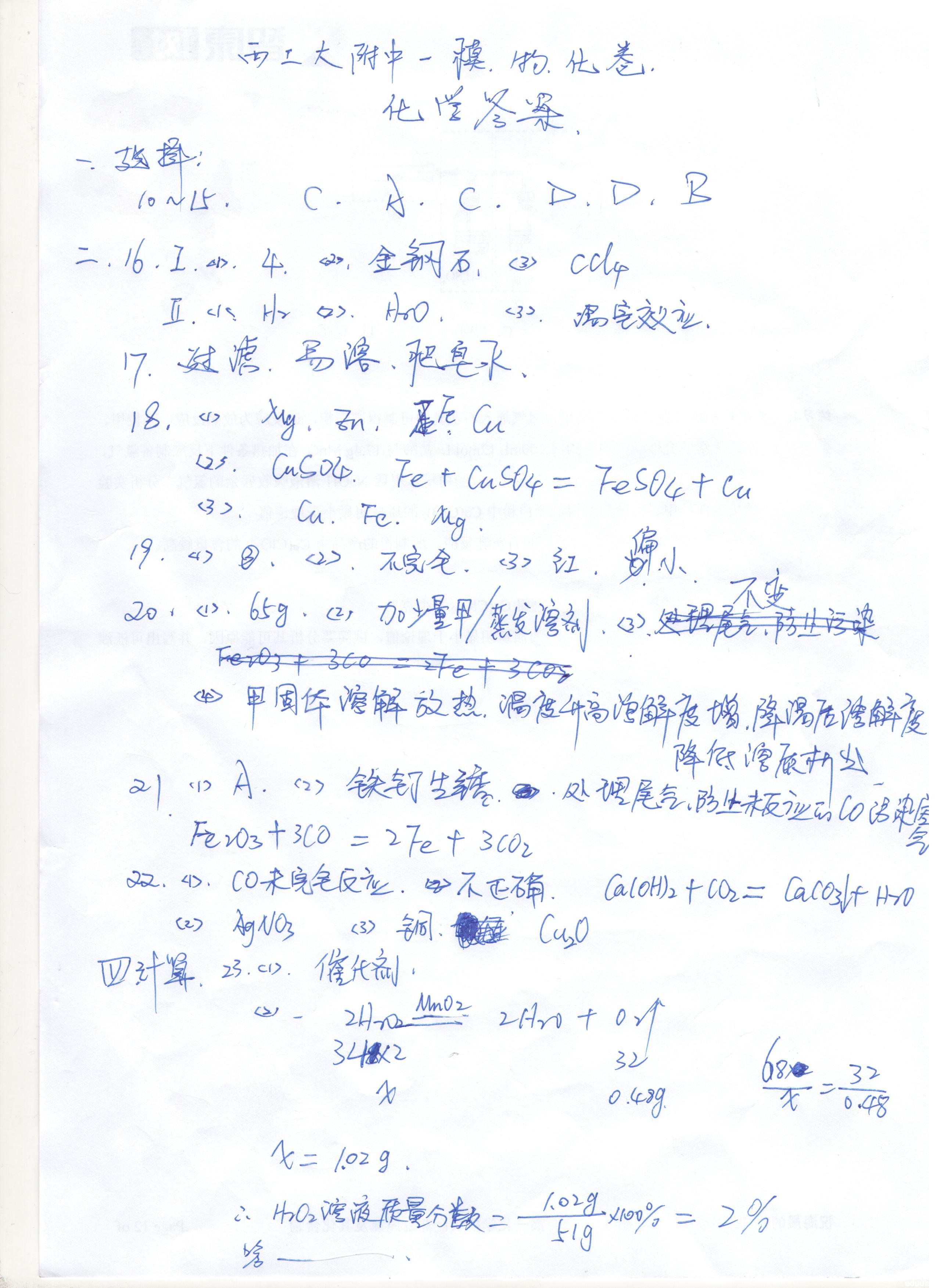西工大一模化学答案.jpg